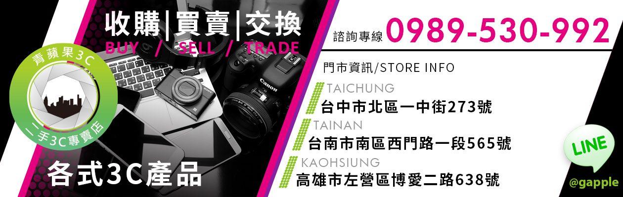 青蘋果攝影(收購相機,收購二手相機,收購中古單眼相機)
